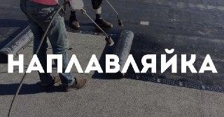 Монтаж наплавляемой кровли Тольятти цена от 320 руб.